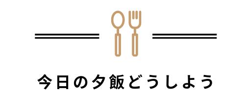 今日の夕飯どうしよう